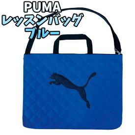 レッスンバック PUMA ショルダーベルト付 ブルー シンプル キルトバック 男の子 おしゃれ プーマ PM234BL 【ls0014】