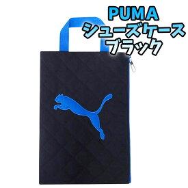 シューズケース PUMA ファスナー付 ブラック シンプル キルトバック 男の子 おしゃれ プーマ PM235BK 【sp2053】