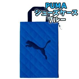シューズケース PUMA ファスナー付 ブルー シンプル キルトバック 男の子 おしゃれ プーマ PM235BL【sp2054】