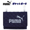 プーマ PUMA キルトバッグ ポケットポーチ ネイビー PM188NB【za144790】