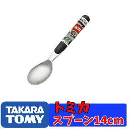 供支持供tomikasupun小孩使用的人物洗碗機的小孩使用的餐具TOMICA[LZ1176]