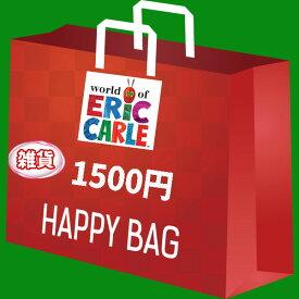 はらぺこあおむし 福袋 2020 エリックカールトン 予約 大人 女子 キャラクター 雑貨 福袋 (クリスマス 正月 プレゼント お楽しみ)【fuk191211】