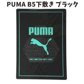 下敷き クツワ PUMA プーマ 男の子 スポーツブランド 文具 文房具 952PMBK 【sp040801】