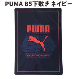 下敷き クツワ PUMA プーマ 男の子 スポーツブランド 文具 文房具 PM225NB-200【sp040818】