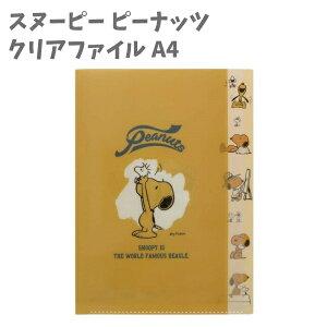 クリアファイル A4サイズ 5ポケット スヌーピー SNOOPY ピーナッツ S2124785 日本製 サンスター 高校生 中学生 女の子 人気 かわいい【la626161】