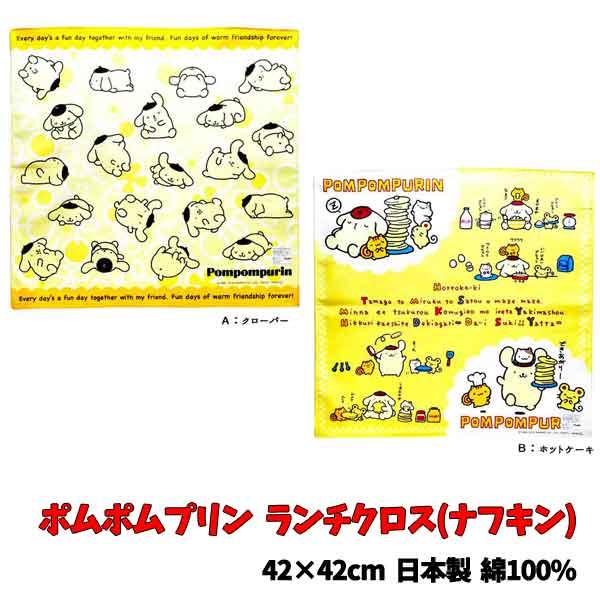 ポムポムプリン キャラクターナフキン・ランチクロス 【B2131】