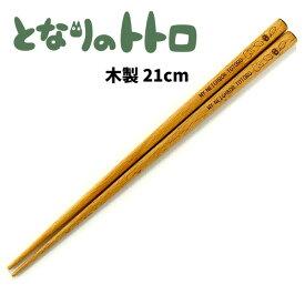 お箸 木製 トトロ となりのトトロ ジブリ 安全箸 21cm 竹箸 おはし キッズ グッズ ととろ 人気 かわいい オシャレ 【ha400971】