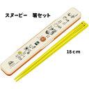 箸 子供用 かわいい 箸箱 セット 18cm スヌーピー ともだち ランチグッズ はし 日本製 ABC3 ピーナッツ【ha402500】