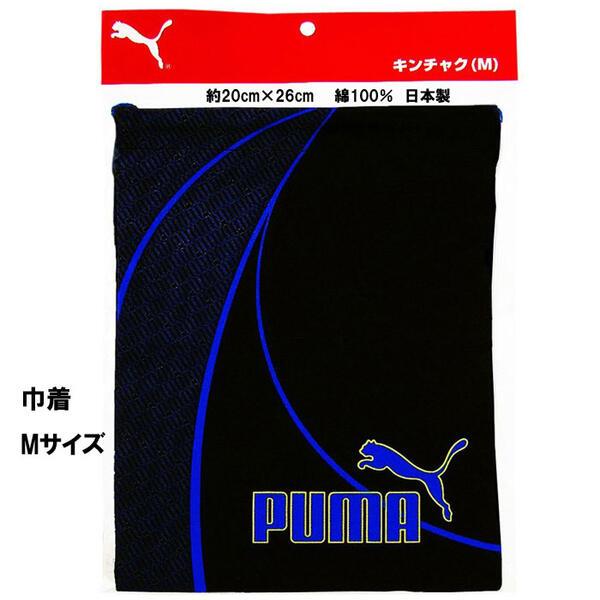 PUMA プーマ 巾着袋 Mサイズ ブラック×ブルー 綿 687PM【st5116】