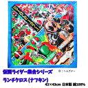 仮面ライダー集合シリーズ キャラクターナフキン・ランチクロス 【N6112】