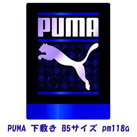 PUMA 下敷き ブルー クツワ PUMA プーマ B5 男の子 スポーツブランド 文具 文房具 【SP2035】