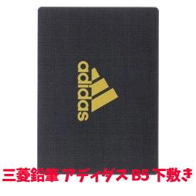 三菱鉛筆 adidas アディダス B5 下敷き 黒金 したじき 小学生 子供 【sp2023】