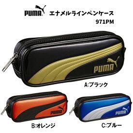 PUMA プーマ エナメルラインペンケース 971PM 筆箱【st5117】