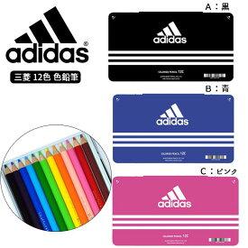 色鉛筆 色えんぴつ アディダス 男の子 子供 12色 セット adidas 8800 ブルー ピンク ブラック 【ST4111】