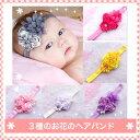 【ヘアバンド 赤ちゃん】 3種のお花 ヘアーバンド 髪飾り ベビー 結婚式