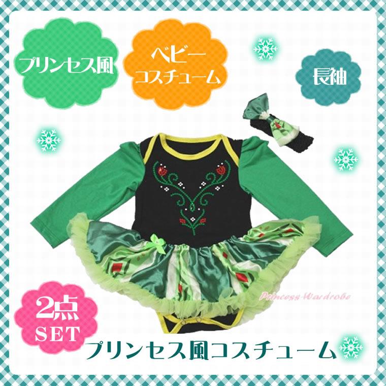 【ハロウィン ベビー】 緑セット 長袖 プリンセス ドレス 衣装 女の子用 女の子 子供 ベビー コスチューム コスプレ 戴冠式 (50cm 60cm 70cm 80cm 90cm)PRWH