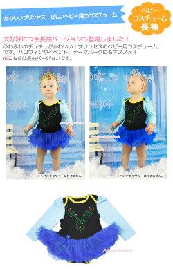プリンセスドレス長袖衣装ハロウィン女の子用女の子コスチュームなベビー用コスチューム。テーマパークやハロウィンに!