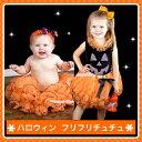 【ハロウィン チュチュ】 ペタル オレンジ かぼちゃ カボチャ かぼちゃ風 カボチャ風 チュチュスカート 衣装 コスチュ…