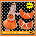 【ハロウィンのオレンジチュチュ】 リボン付きフリルチュチュスカート♪テーマパーク ハロウィン ダンスイベントに!女の子 カボチャ お化け コスプレ ハロウィン衣装 コスチューム ベビー用 赤ちゃん用