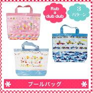 【送料無料】海やプールで大活躍のかわいいビニールバッグ