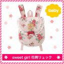 【ベビーリュック】 sweet girl 花柄 スウィートガール 赤ちゃん用 リュック ベビー用 子供用 女の子用 ファーストリュック 一升餅 ニシキ