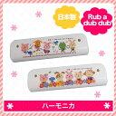 【人気のハーモニカ モンスイユ】丸洗いOK!モンスイユ Rub a dub dub 選べる2種類♪