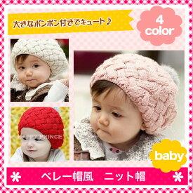 851c67b0e19a6  ニット帽 ベビー  おしゃれなベレー帽風!ニット帽子 子供用 赤ちゃん用