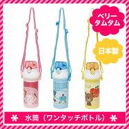 【送料無料】安心の日本製★水筒ワンタッチボトル