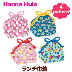 【ランチ巾着ハンナフラ】巾着袋お弁当袋