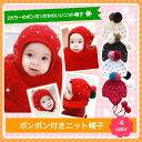 シェリープリンセス(Cherie Princess)2カラーのポンポンがとってもかわいいベビー用ニット帽子(NB 3M 6M 9M 12M 新生児 3ヶ月 6ヶ...
