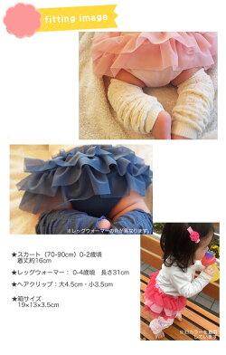 【送料無料】トリプルチュールブルマスカートセット