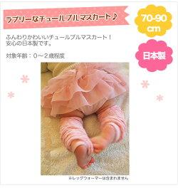 【送料無料】トリプルチュールブルマスカート