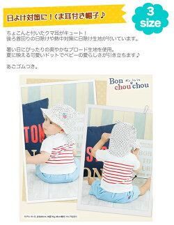 【送料無料】かわいいうさぎちゃんのお耳付き帽子♪赤ちゃんに優しい素材