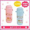 【おやつケース】マザーズバッグやベビーカーに取り付けられる便利なおやつケース♪出産祝いやギフトにも!モンスイユ anano cafe 選べる2種類♪