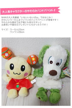 【送料無料】ワンワンうーたんパペット人形NHKキャラクターぬいぐるみ