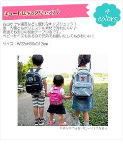 【送料無料】キッズリュック・入園・入学・遠足・通園バッグ