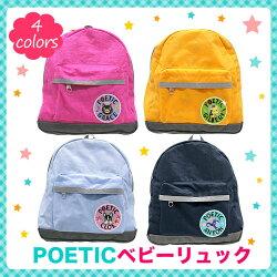 【送料無料】ベビーリュック・入園・入学・遠足・通園バッグ