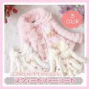 【ファーコート】 キッズ プリンセス リボン コート ファー ピンク ホワイト オフホワイト 女の子 80cm 90cm 100cm 11…