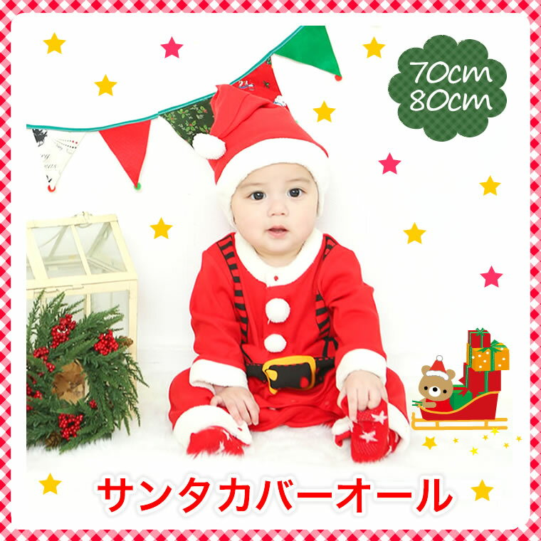【サンタ コスチューム ベビー】 カバーオール 70cm 80cm 帽子付 赤ちゃん用 子供用 衣装 サンタクロース クリスマス