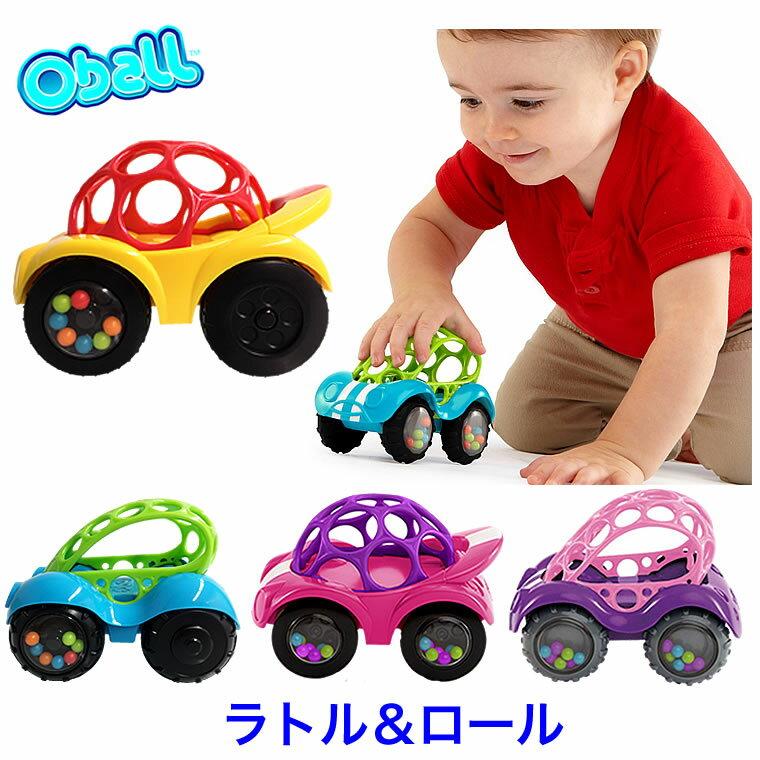【オーボール oball ラトル】 車 ミニカー ラトル&ロール レッド ブルー ピンク パープル カー バギー