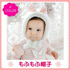 9a85fa997c814  もふもふ帽子 子供用 赤ちゃん用  ボア 帽子 キッズ用 ベビー用 女の子用