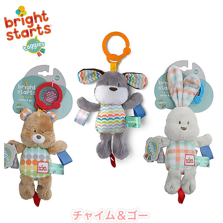 【チャイム&ゴー】ぬいぐるみ ラトル タギーズ ブライトスターツ taggies Bright Startsくま うさぎ いぬ 犬 人形 ベビー 赤ちゃん 0ヶ月〜 出産祝い 誕生日 ギフト プレゼント おもちゃ 知育玩具