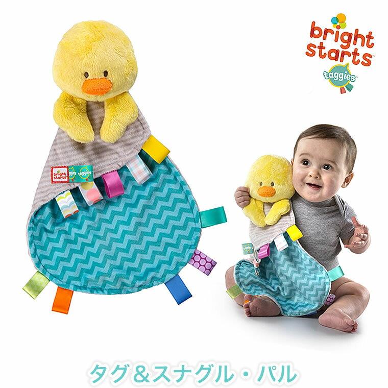 【タグ&スナグル・パル】ひよこ ぬいぐるみ ラトル 歯固め タギーズ ブライトスターツ taggies Bright Starts人形 ベビー 赤ちゃん 0ヶ月〜 出産祝い 誕生日 ギフト プレゼント おもちゃ 知育玩具
