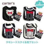 【送料無料】カーターズ(Carter's-6)アウトレット品ハロウィンや結婚式にベビー用タキシードスタイ