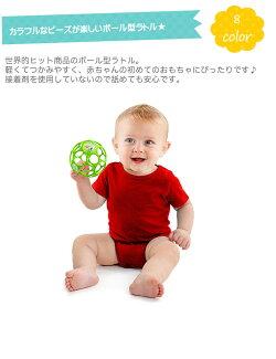 【送料無料】握って、鳴らして!舐めても安心なボール型ラトル♪オーボール3ラトル★