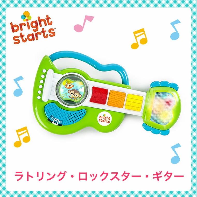 【ラトリング・ロックスター・ギター】 赤ちゃん用 ベビー用 子供用 男の子用 女の子用 楽器プレゼント 人気