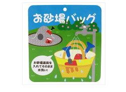【送料無料】ビニールバッグ・プールバッグ・ビーチバッグ【送料無料】お砂場バッグ・ビーチバッグ