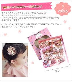 【送料無料】髪飾りヘアクリップヘアピンセット