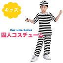 囚人 コスチューム 子供 囚人服 コスプレ 衣装 プリズナー 3点セット子供 ハロウィン キッズ 衣装 男の子 女の子