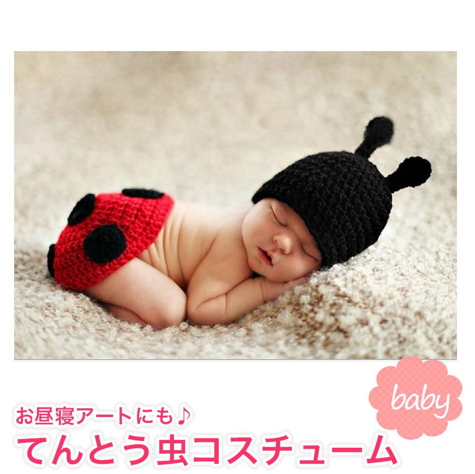 てんとう虫コスチューム 新生児用 ベビー 赤ちゃん 着ぐるみ お昼寝アート ハロウィン 衣装 コスプレ コスチューム60cm 70cm 男の子 女の子